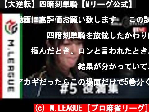 【大逆転】四暗刻単騎【Mリーグ公式】  (c) M.LEAGUE [プロ麻雀リーグ]
