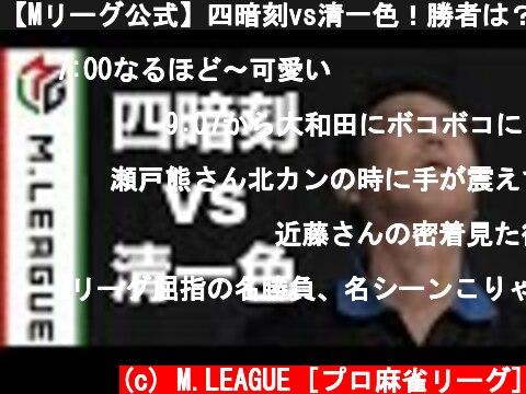 【Mリーグ公式】四暗刻vs清一色!勝者は?  (c) M.LEAGUE [プロ麻雀リーグ]