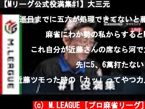 【Mリーグ公式役満集#1】大三元  (c) M.LEAGUE [プロ麻雀リーグ]
