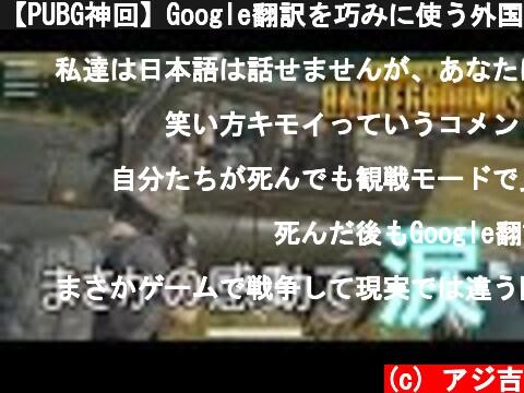 【PUBG神回】Google翻訳を巧みに使う外国人が面白すぎた【Twitterで急上昇】  (c) アジ吉