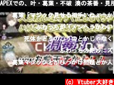 APEXでの、叶・葛葉・不破 湊の茶番・見所場面まとめ【にじさんじ切り抜き】  (c) Vtuber大好き