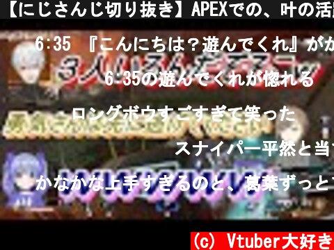 【にじさんじ切り抜き】APEXでの、叶の活躍場面+台パンまとめ【勇気ちひろ/葛葉】  (c) Vtuber大好き