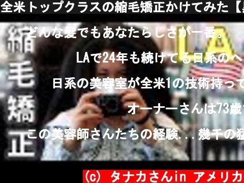全米トップクラスの縮毛矯正かけてみた【黒人ハーフ】  (c) タナカさんin アメリカ