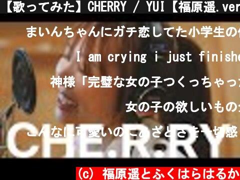 【歌ってみた】CHERRY / YUI【福原遥.ver】  (c) 福原遥とふくはらはるか
