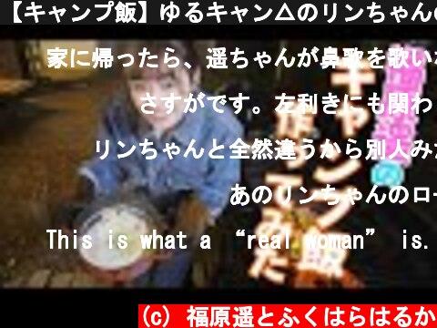 【キャンプ飯】ゆるキャン△のリンちゃんのスープパスタを作りました♡【料理】  (c) 福原遥とふくはらはるか