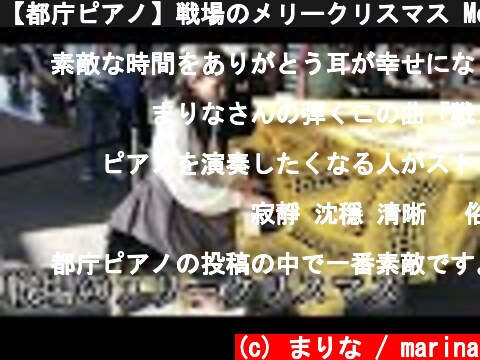 都庁のピアノで戦場のメリークリスマス(おすすめ動画)