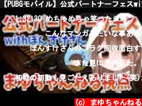 【PUBGモバイル】公式パートナーフェスwithぽんすけさん!【まゆちゃんねる視点】  (c) まゆちゃんねる