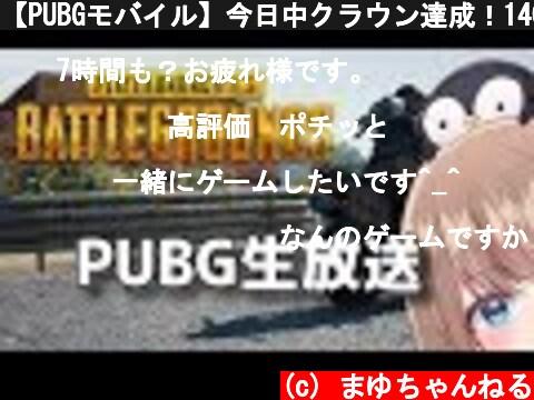 【PUBGモバイル】今日中クラウン達成!14000人達成!ドン勝2回(◍•ᴗ•◍)و  (c) まゆちゃんねる