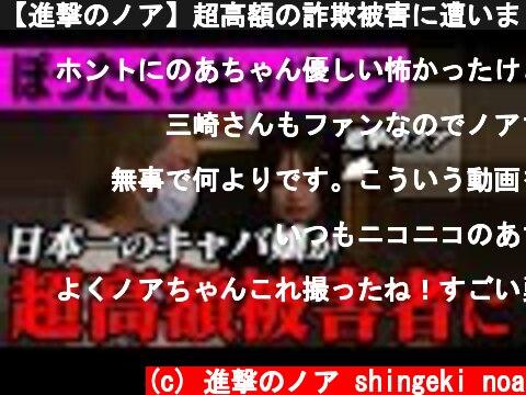 【進撃のノア】超高額の詐欺被害に遭いました  (c) 進撃のノア shingeki noa
