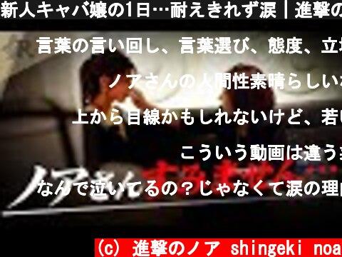 新人キャバ嬢の1日…耐えきれず涙 進撃のノア「何が出来てないのか 分からへん」  (c) 進撃のノア shingeki noa