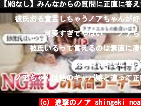 【NGなし】みんなからの質問に正直に答えてみた!  (c) 進撃のノア shingeki noa