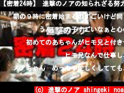 【密着24時】 進撃のノアの知られざる努力と社長業の裏側お見せします  (c) 進撃のノア shingeki noa