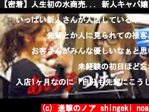 【密着】人生初の水商売... 新人キャバ嬢を襲う厳しい洗礼 進撃のノアの策略  (c) 進撃のノア shingeki noa