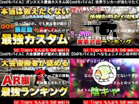 Tinpro ちんぷろ CoD mobile (おすすめch紹介)