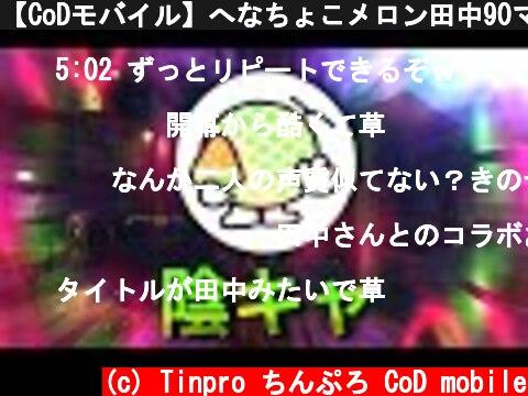 メロン田中90さん、ちんぷろさん(おすすめ動画)