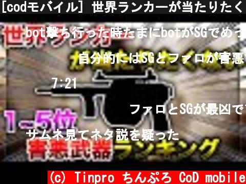 害悪武器ランキング1~5位 -codモバイル-(おすすめ動画)