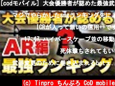 [codモバイル] 大会優勝者が認めた最強武器ランキング1~5位 AR編  (c) Tinpro ちんぷろ CoD mobile