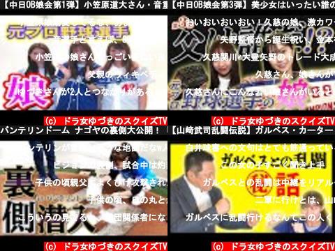 ドラ女ゆづきのスクイズTV(おすすめch紹介)