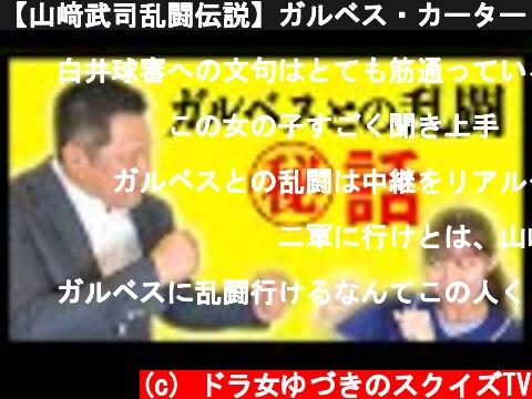 【山﨑武司乱闘伝説】ガルベス・カーター・球審とのファイトの裏側がここに!!  (c) ドラ女ゆづきのスクイズTV
