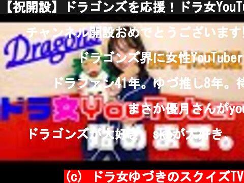 【祝開設】ドラゴンズを応援!ドラ女YouTuber『ゆづき』デビュー!  (c) ドラ女ゆづきのスクイズTV