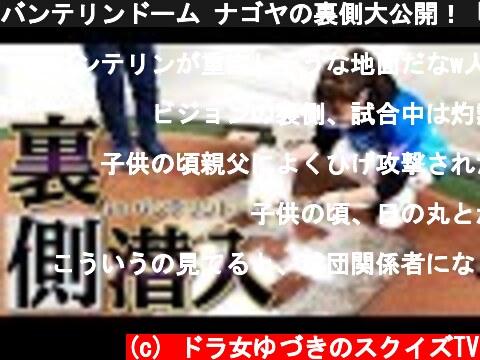 バンテリンドーム ナゴヤの裏側大公開!「マウンド地下に〇〇」  (c) ドラ女ゆづきのスクイズTV