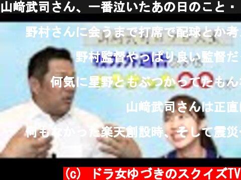 山﨑武司さん、一番泣いたあの日のこと・・・『聞きたいことSP!』(後編)  (c) ドラ女ゆづきのスクイズTV