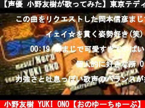 【声優 小野友樹が歌ってみた】東京テディベア/Neru  (c) 小野友樹 YUKI ONO【おのゆーちゅーぶ】