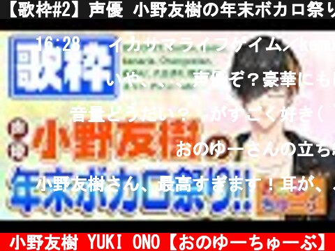【歌枠#2】声優 小野友樹の年末ボカロ祭り!【もっと酸素をください】  (c) 小野友樹 YUKI ONO【おのゆーちゅーぶ】