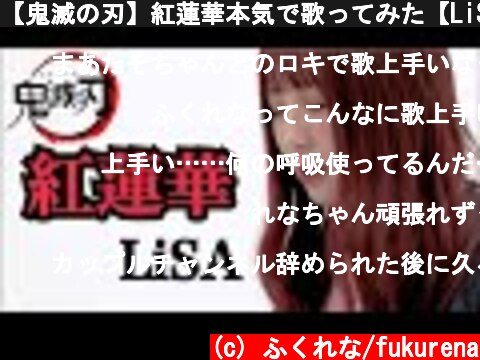【鬼滅の刃】紅蓮華本気で歌ってみた【LiSA】  (c) ふくれな/fukurena