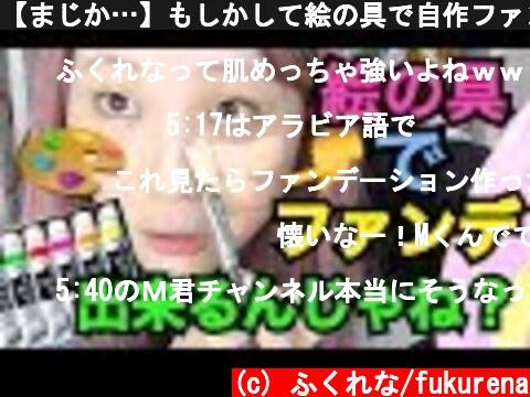 【まじか…】もしかして絵の具で自作ファンデーションって作れるんじゃない?  (c) ふくれな/fukurena