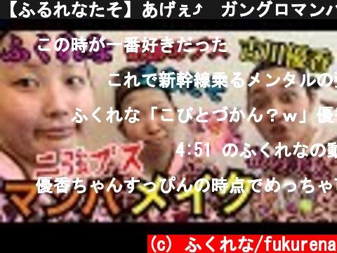 【ふるれなたそ】あげぇ⤴︎ガングロマンバメイクやったら想像以上に盛れた  (c) ふくれな/fukurena