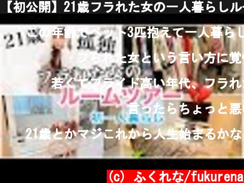 【初公開】21歳フラれた女の一人暮らしルームツアー!洗濯機無いw  (c) ふくれな/fukurena