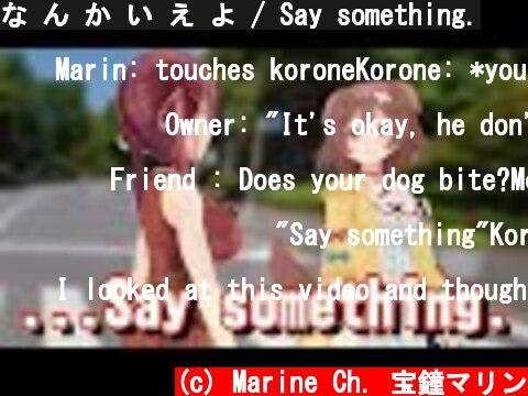 な ん か い え よ / Say something.  (c) Marine Ch. 宝鐘マリン