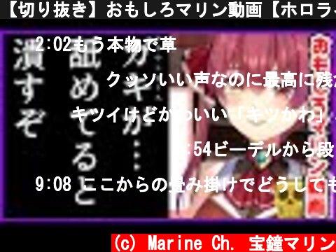 【切り抜き】おもしろマリン動画【ホロライブ/宝鐘マリン】  (c) Marine Ch. 宝鐘マリン