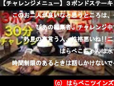 【チャレンジメニュー】3ポンドステーキと山盛りライス・30分以内!【大食い】【双子】  (c) はらぺこツインズ