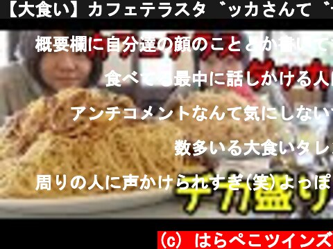 【大食い】カフェテラスダッカさんでデカ盛りチャレンジ!【双子】【チャレンジメニュー】  (c) はらぺこツインズ