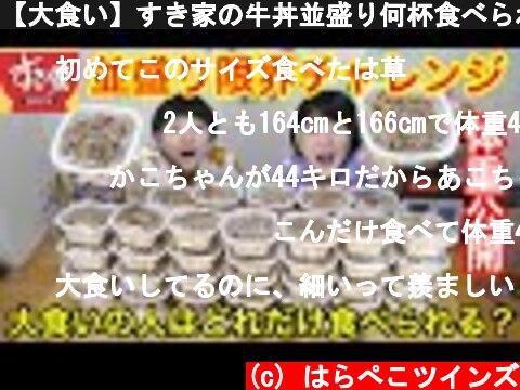 【大食い】すき家の牛丼並盛り何杯食べられるかチャレンジ!!さんこいちさんの企画です!【双子】  (c) はらぺこツインズ