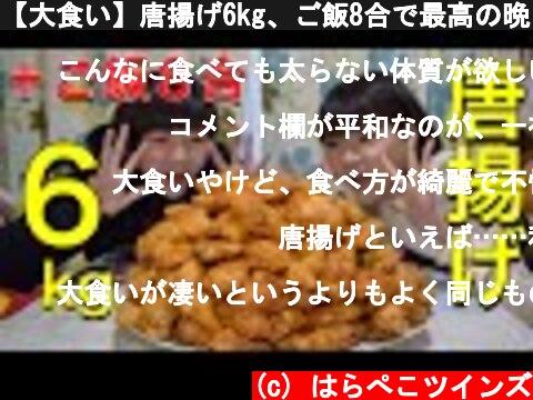 【大食い】唐揚げ6kg、ご飯8合で最高の晩ご飯!【双子】  (c) はらぺこツインズ