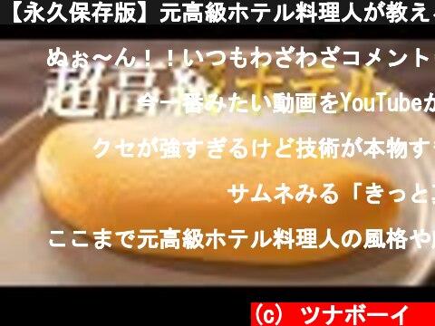 【永久保存版】元高級ホテル料理人が教える、最高のオムレツの作り方【New】  (c) ツナボーイ🐟