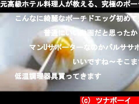 元高級ホテル料理人が教える、究極のポーチドエッグの作り方  (c) ツナボーイ🐟