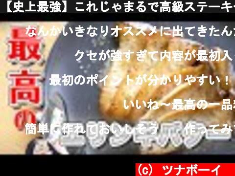 【史上最強】これじゃまるで高級ステーキやん。最高のエリンギバターの焼き方  (c) ツナボーイ🐟