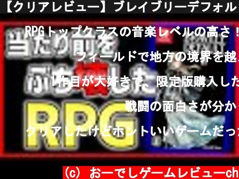 【クリアレビュー】ブレイブリーデフォルト2がとんでもないゲームだった件【おすすめ神ゲー】  (c) おーでしゲームレビューch