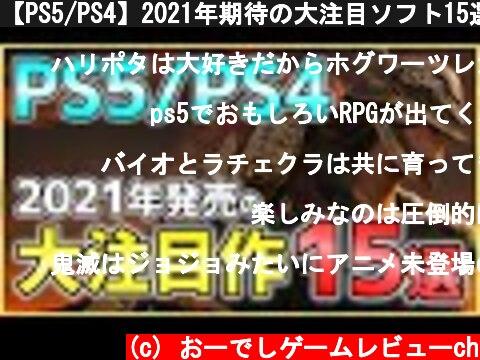 【PS5/PS4】2021年期待の大注目ソフト15選!【おすすめソフト紹介】  (c) おーでしゲームレビューch