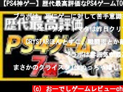 【PS4神ゲー】歴代最高評価なPS4ゲームTOP7  (c) おーでしゲームレビューch