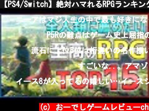 【PS4/Switch】絶対ハマれるRPGランキングTOP15!!【神ゲー紹介】  (c) おーでしゲームレビューch