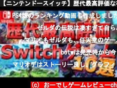 【ニンテンドースイッチ】歴代最高評価な神ゲーTOP10【2020年最新版】  (c) おーでしゲームレビューch