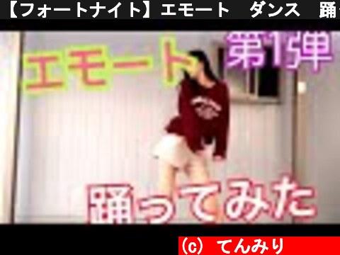 【フォートナイト】エモート ダンス 踊ってみたyo!  (c) てんみり텐미리