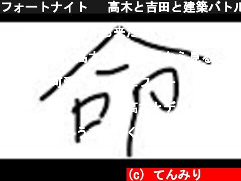 フォートナイト   高木と吉田と建築バトル  (c) てんみり텐미리