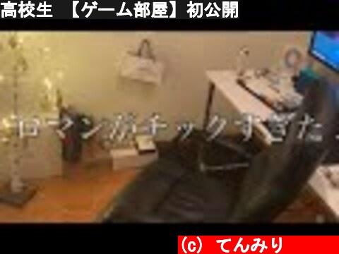 高校生 【ゲーム部屋】初公開  (c) てんみり텐미리