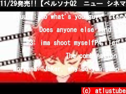 11/29発売!!【ペルソナQ2 ニュー シネマ ラビリンス】オープニングアニメ  (c) atlustube